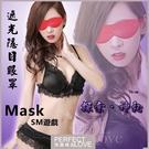 BDSM 虐戀精品 情趣用品 買送潤滑液 主僕遊戲- 遮光隱目眼罩﹝紅﹞