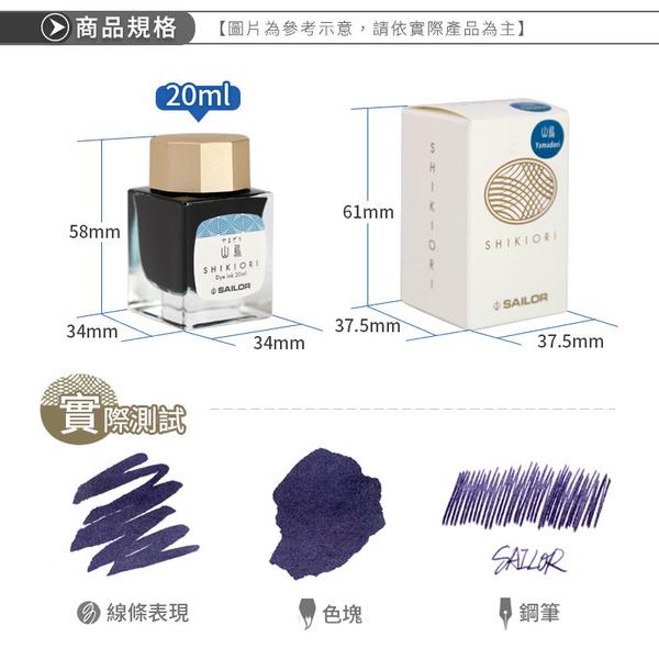 『ART小舖』SAILOR日本寫樂 四季織 鋼筆墨水 20ml 單瓶