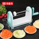 切片機 家用多功能三合一手搖旋轉切菜器螺旋形切絲切片刨絲機切菜機神器
