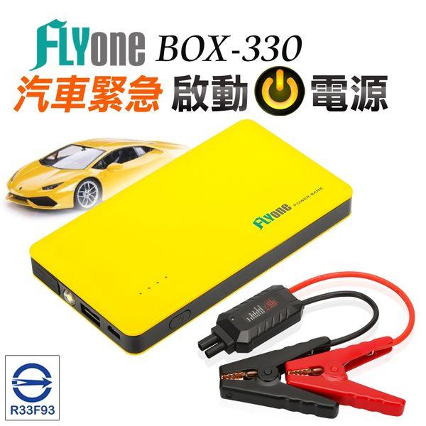 (雙11)FLYone BOX-330 極致超薄型汽車緊急啟動行動電源 (通過BSMI)【FLYone泓愷】