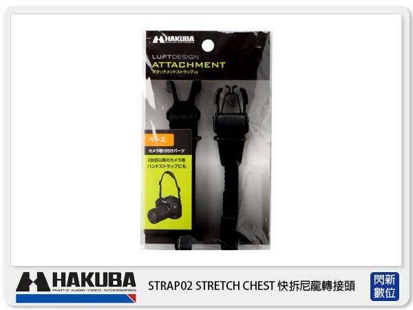 HAKUBA TRAP02 STRETCH CHEST 快拆尼龍轉接頭 HA374117 (公司貨)