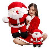 圣誕老人公仔圣誕老人毛絨玩具玩偶布娃娃兒童圣誕節禮物YYS