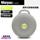 美國 Marpac hushh 攜帶式除噪助眠機 (寶寶專用) 原廠公司貨 保固一年 建軍電器