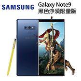 登錄送藍芽喇叭~三星 SAMSUNG Galaxy Note9 黑色沙漠限量版 6.4吋 6G/128G-藍《贈美拍握把》[24期0利率]