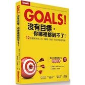 Goals!沒有目標,你哪裡都到不了 12步驟解決你人生、職場、家庭、社交的魯蛇
