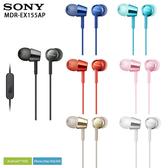 平廣 SONY MDR-EX155AP 耳機 耳道式 公司貨保1年送收納袋