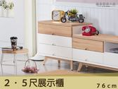 【德泰傢俱工廠】EDDEN英式鄉村展示櫃 A003-169-5