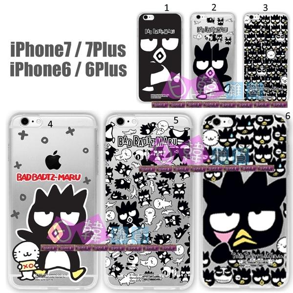 三麗歐XO酷企鹅蘋果6 iPhone7Plus全包透明手機軟殼  -64370032