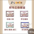 Fantistic98%超越汪喵[鮮肉主食貓罐,4種口味,160g,台灣製](一箱12入)