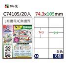 【鶴屋 電腦標籤】鶴屋#14 (C74105) 三用標籤 74.3x105mm/8格直角 20入/包