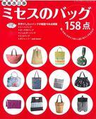 (增補新版)成熟女性實用生活提包裁縫設計158款
