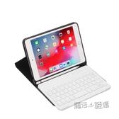 2019新iPad款air2平板6帶筆槽18蘋果9.7鍵盤Pro11藍芽1殼5保護套3   ATF 魔法鞋櫃