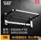 小鄧子毛巾架304不銹鋼挂件加厚置物架浴室簡約折疊浴巾架(主圖款-E502DN-P-50)