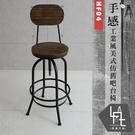 【多瓦娜】微量元素-手感工業風美式仿舊吧台椅-HF04