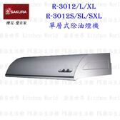 【PK廚浴生活館】 高雄 櫻花牌 R3012S 單層式 除油煙機 不銹鋼材質 R3012 實體店面 可刷卡