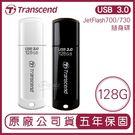 Transcend 創見 USB3.0 128GB JetFlash700/730 隨身碟 128G