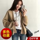 【DIFF】韓版慵懶寬鬆毛衣針織外套 百...