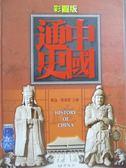 【書寶二手書T5/歷史_ZEI】中國通史(彩圖版)_戴逸