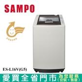 SAMPO聲寶16KG好取式定頻洗衣機ES-L16V(G5)含配送+安裝(預購)【愛買】