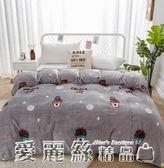 毛毯被珊瑚絨小子被子冬季單雙人加厚保暖宿舍學生床單兒童嬰兒午睡 愛麗絲精品igo