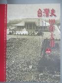 【書寶二手書T5/歷史_XFD】台灣史100年大事(下)-戰後篇_李筱峰