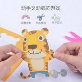 年終大清倉剪紙書3-6歲兒童折紙手工制作幼兒園diy趣味創意立體彩紙套裝玩具