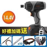 台灣製造techway 14.4V雙鋰電輕量化高扭力鎚擊式電動起子機 充電起子機攻牙機 電動螺絲批 買就送