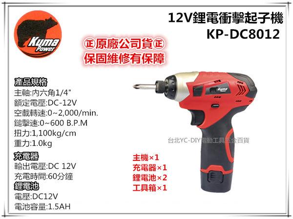 【台北益昌】熊牌 KUMA POWER KP-DC8012 12V雙鋰電衝擊起子機 電鑽 非 bosch makita