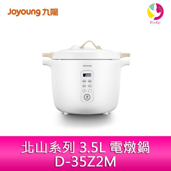 九陽 3.5L 北山電燉鍋 D-35Z2M