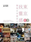 (二手書)東京.找靈感-發現日本微差力