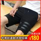 現貨!!短褲-五分褲運動休閒短褲寬鬆中褲...
