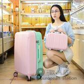 行李箱/萬向輪20寸拉桿箱女生旅行子母箱「歐洲站」
