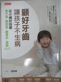 【書寶二手書T1/醫療_GZA】顧好牙齒,讓孩子不生病:從小練好咀嚼,鼻子挺、臉型美…_趙哲暘
