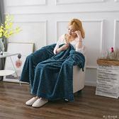 法蘭絨純色沙發飄窗辦公室午睡蓋腿足療瑜伽空調小毛毯冬季厚床單YXS    韓小姐的衣櫥