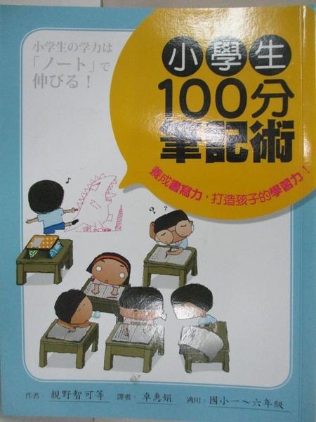 【書寶二手書T1/國中小參考書_GYP】小學生100分筆記術_親野智可