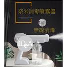 IDEA 藍光奈米霧化消毒器 加濕霧化噴霧器 消毒槍 手持霧化消毒槍 酒精消毒