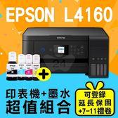 【印表機+墨水延長保固組】EPSON L4160 Wi-Fi三合一插卡/螢幕 連續供墨複合機+T03Y1~T03Y4 原廠墨水組