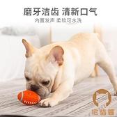 寵物玩具狗狗玩具耐咬橄欖球發聲球磨牙訓練小狗橄欖球【宅貓醬】