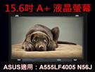 筆電 液晶面板 ASUS 華碩 A555LF4005 F554L5010 FX50JX4200 K550JK N56J 15.6吋 高解析 螢幕 更換 維修