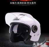 摩托車頭盔男女通用夏季半盔覆式電動車安全帽個性酷機車 st3383『美鞋公社』