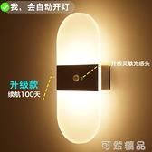 智慧人體感應燈家用過道led充電免線自動光控走廊樓道客廳小夜燈 可然精品