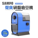 【SAMPO聲寶】研盤磨豆機(寶石藍)HM-S17101BL