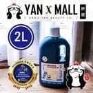【妍選】台灣製造 旺旺 水神抗菌液 2公升 x 1瓶 (2L)