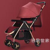 嬰兒推車可坐可躺超輕便攜式折疊避震簡易新生嬰兒傘車寶寶手推車BL 【好康八八折】