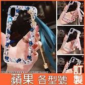 i12 pro max XS MAX iphone11 pro IX i8+ i7 plus xr 12 mini se 蘋果 邊鑽流蘇 手機殼 水鑽殼 訂製