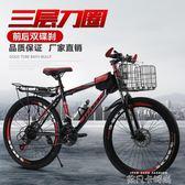 26寸山地自行車成人22寸21速雙碟剎24減震變速20男女學生山地單車 依凡卡時尚