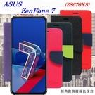 【愛瘋潮】華碩 ASUS ZenFone 7 (ZS670KS) 經典書本雙色磁釦側翻可站立皮套 手機殼 可插卡 可站立