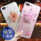 蘋果 iPhone XS Max XR iPhoneX i8 Plus i7 I6S 吊飾花朵 手機殼 水鑽殼 透明殼 保護殼