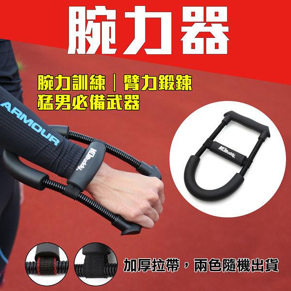MDBuddy 腕力器(無氧 健身 重訓 重量訓練 免運≡排汗專家≡