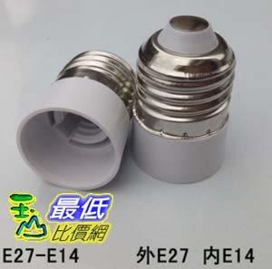 [106玉山最低比價網] 轉換燈頭燈座 E27轉E14 燈頭轉換器(171349_MM08)